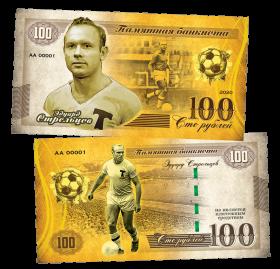 100 рублей - Эдуард СТРЕЛЬЦОВ - ПАМЯТНАЯ КУПЮРА