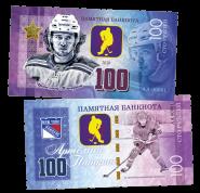 100 рублей - АРТЕМИЙ ПАНАРИН - Россия. Памятная банкнота