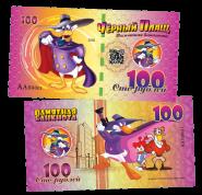 100 рублей - Черный плащ - Уолт Дисней. Памятная банкнота