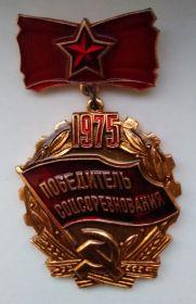 Знак Победитель социалистического соревнования 1975