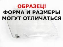 Защита фар, EGR, прозрачная