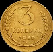 3 КОПЕЙКИ СССР 1930 год
