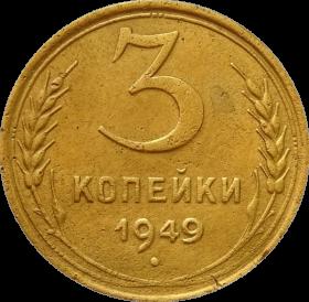 3 КОПЕЙКИ СССР 1949 год
