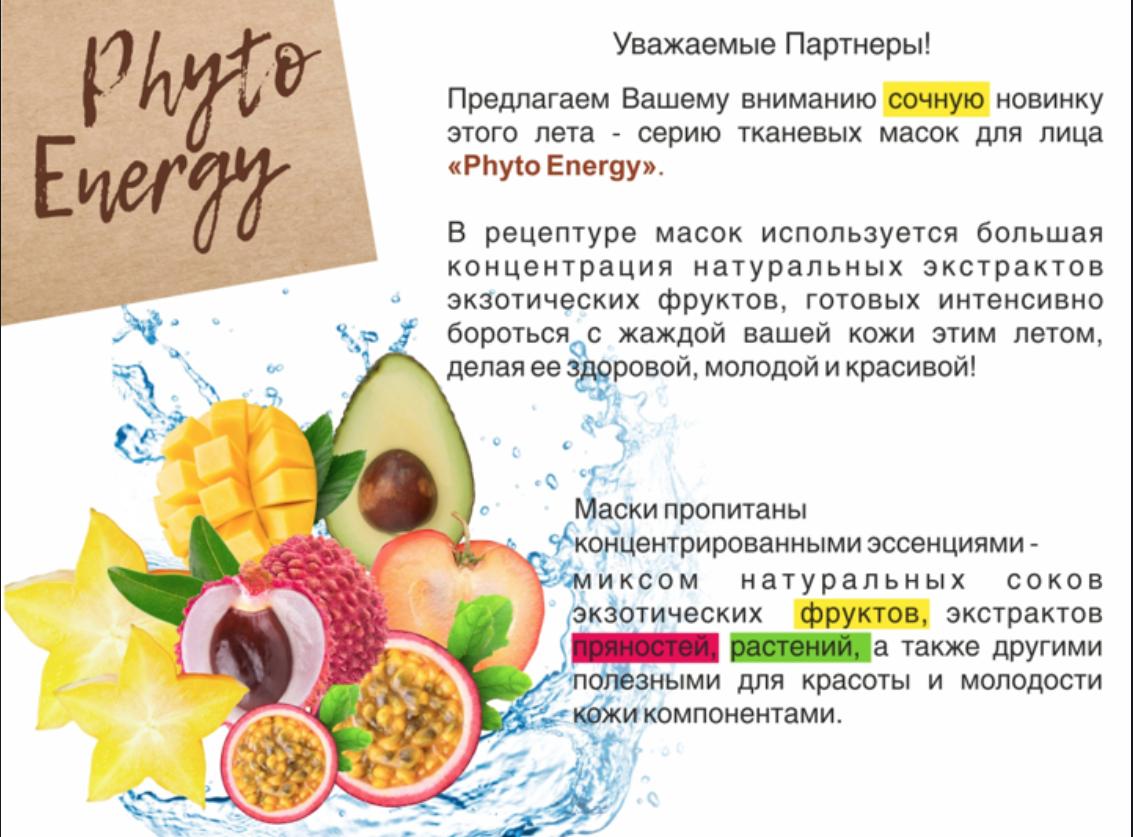 PHYTO ENERGY ТКАН. МАСКА Д/ЛИЦА «ПИТАТЕЛЬНАЯ»