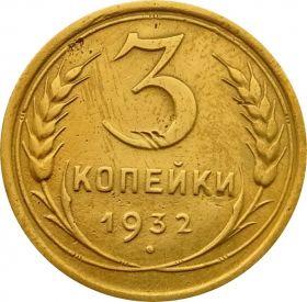3 КОПЕЙКИ СССР 1932 год