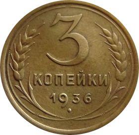 3 КОПЕЙКИ СССР 1936 год - ОТЛИЧНАЯ
