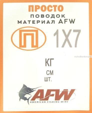 """Поводок """"Просто"""" AFW 1х7 малая упаковка 3 шт / 5кг /  25см"""