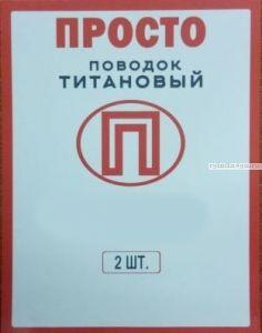 """Поводок """"Просто"""" титановый малая упаковка 2 шт / 10 кг / 15см"""