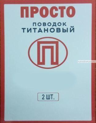 """Поводок """"Просто"""" титановый малая упаковка 2 шт / 10 кг / 20см"""