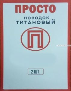 """Поводок """"Просто"""" титановый малая упаковка 2 шт / 10 кг / 30см"""