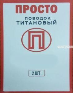 """Поводок """"Просто"""" титановый малая упаковка 2 шт / 15 кг / 20см"""