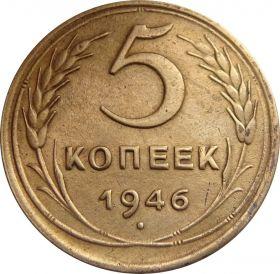 5 КОПЕЕК СССР 1946 год - ОТЛИЧНАЯ