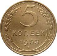 5 КОПЕЕК СССР 1953 год - СОСТОЯНИЕ!!!