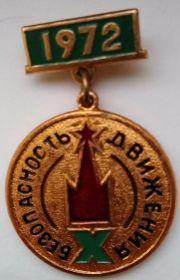 Знак Победитель   Конкурса Безопасность движения Москва 1972