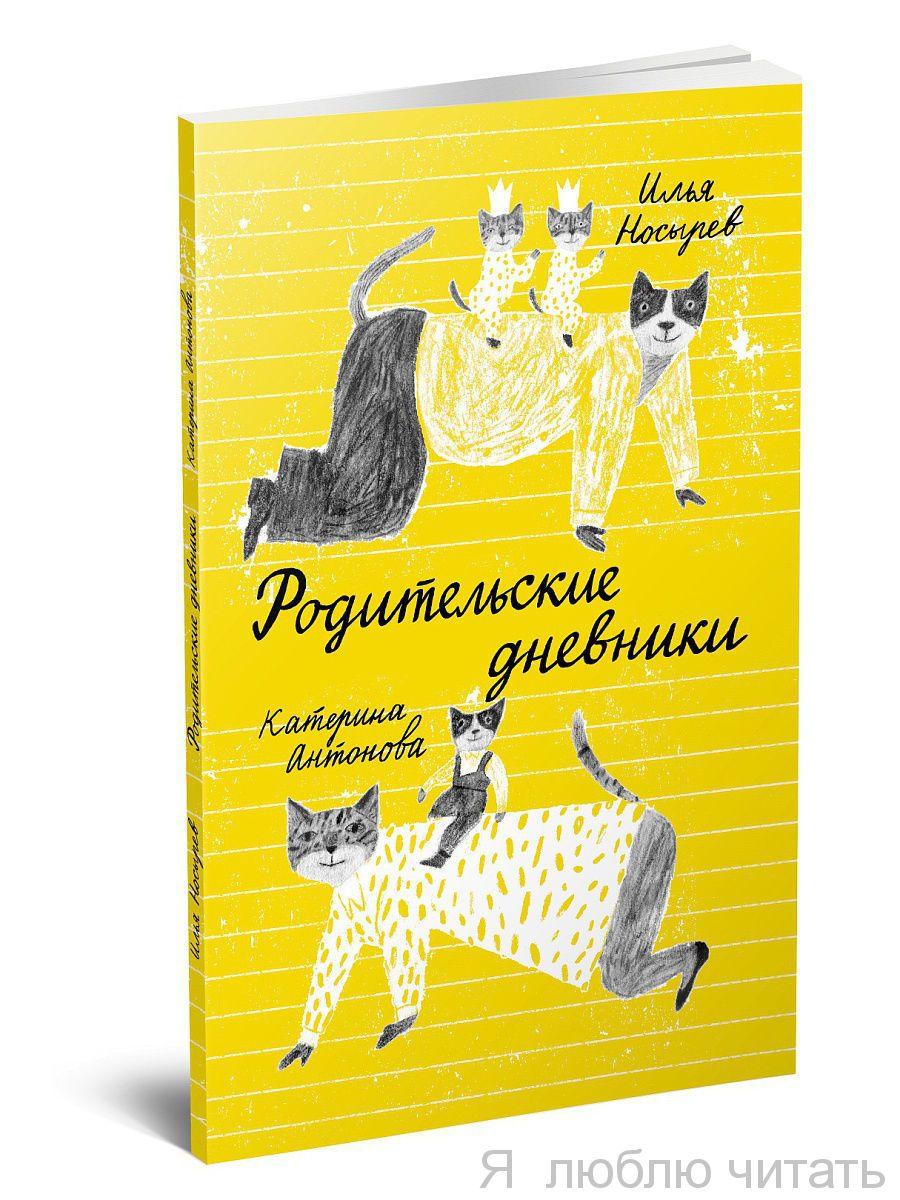 Родительские дневники