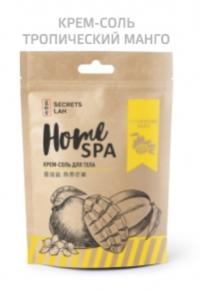 «Home SPA» Крем-соль для тела «Тропический манго»