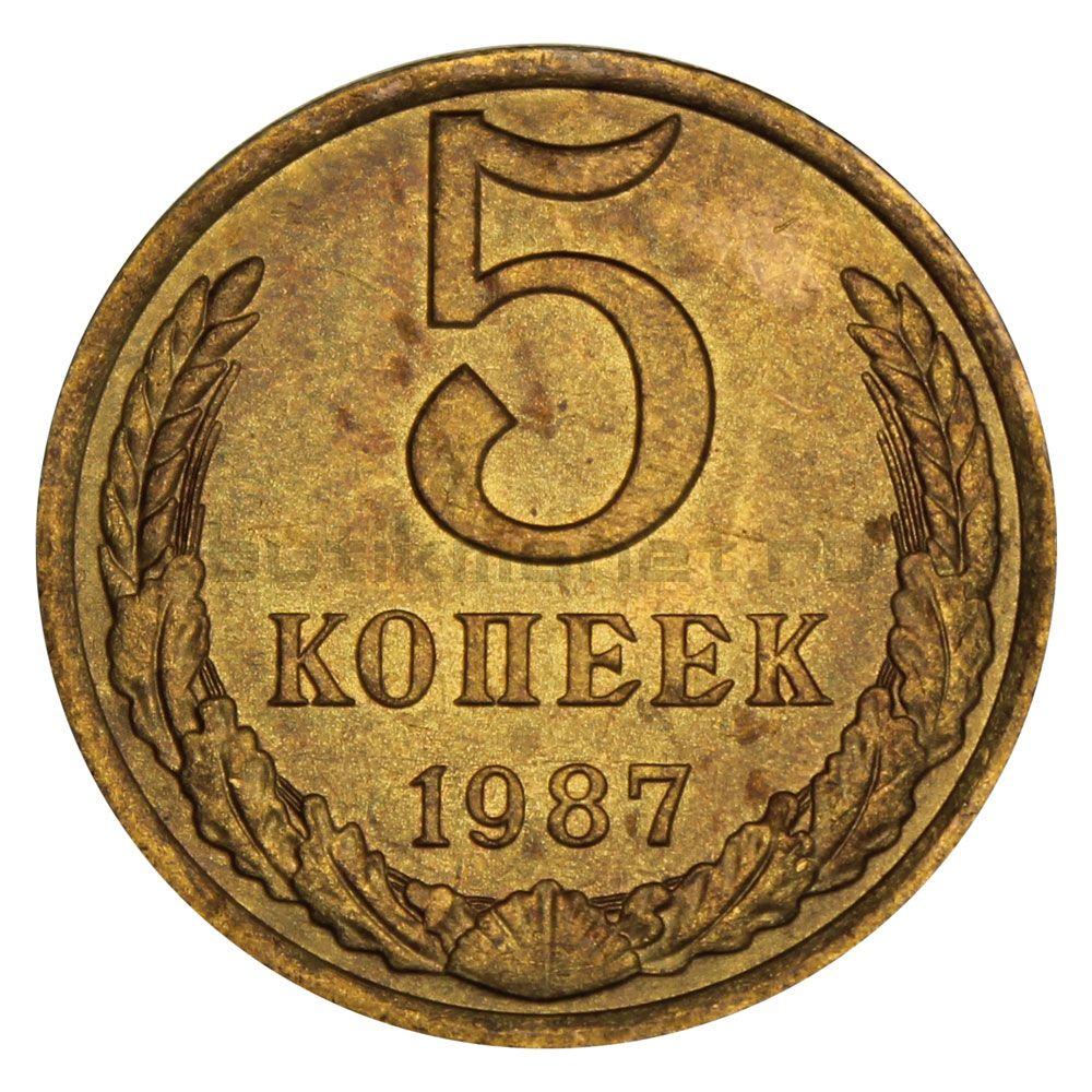 5 копеек 1987 XF