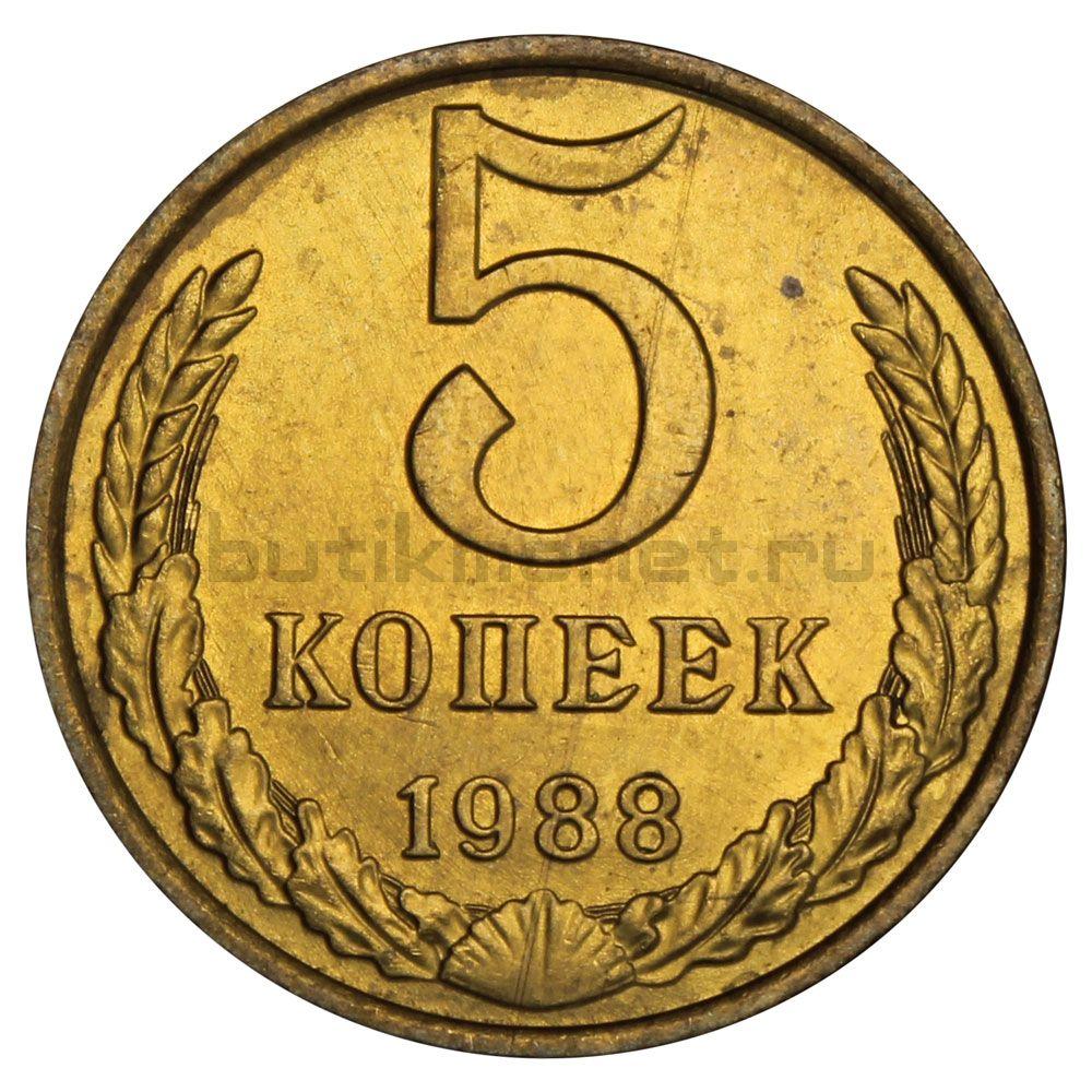 5 копеек 1988 AU