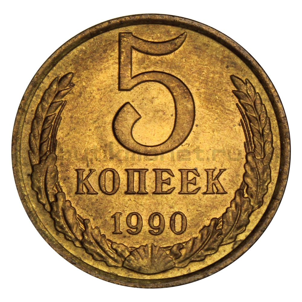 5 копеек 1990 AU