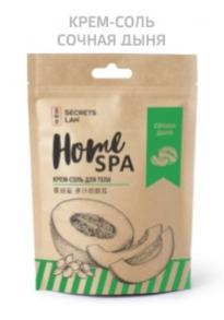 «Home SPA» Крем-соль для тела «Сочная дыня»