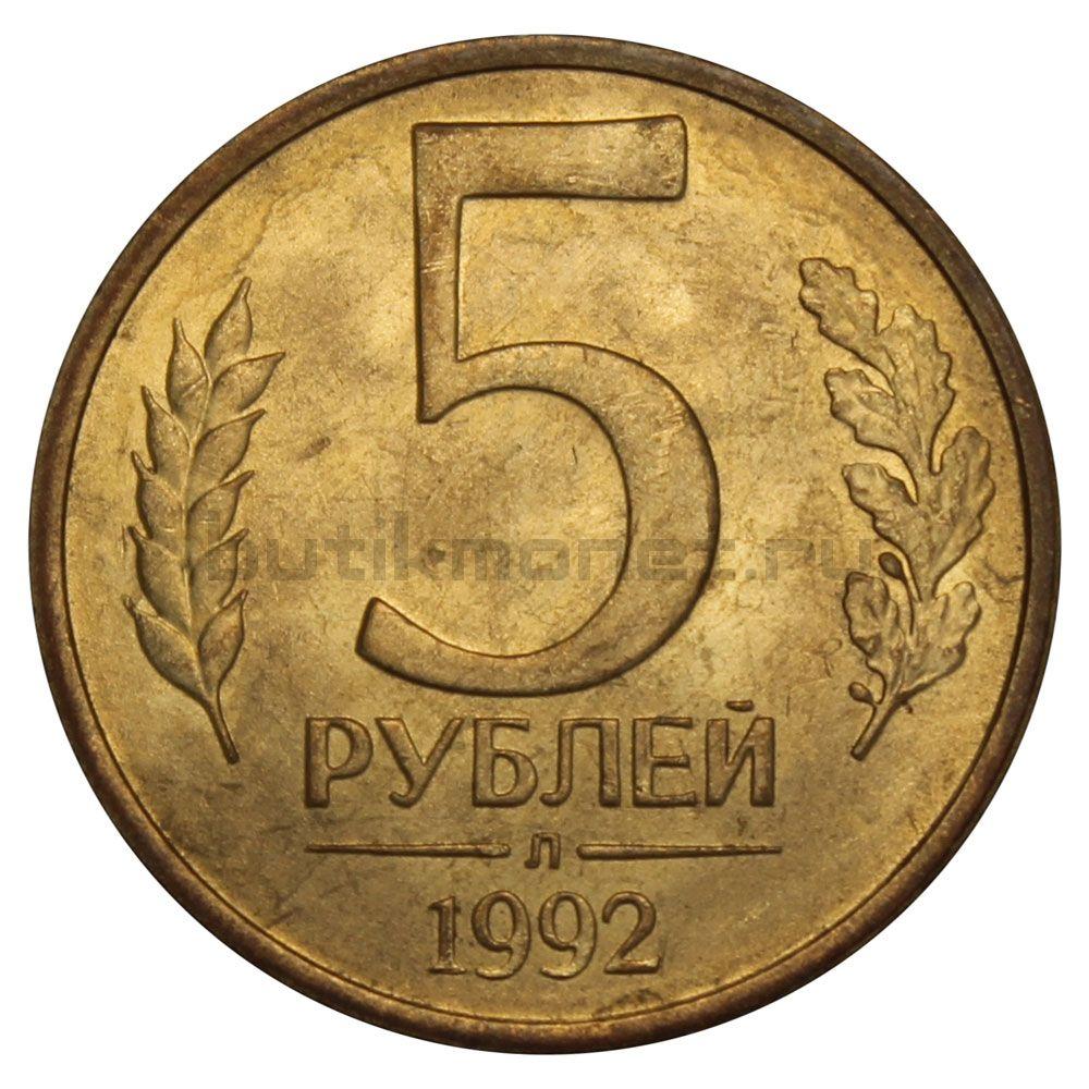 5 рублей 1992 Л XF
