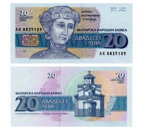 Болгария - 20 лев, 1991. UNC. Мультилот