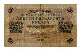 250 РУБЛЕЙ 1917 года, VF