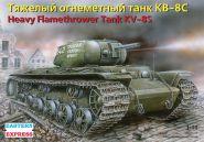 ЕЕ35101 КВ-8С Тяжелый огнеметный танк