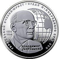 Владимир Корецкий 2 гривны Украина  2020