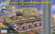 ЕЕ35107 Набор траков для танков КВ ранних серий