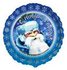 Воздушный шар Дед Мороз (46 см)