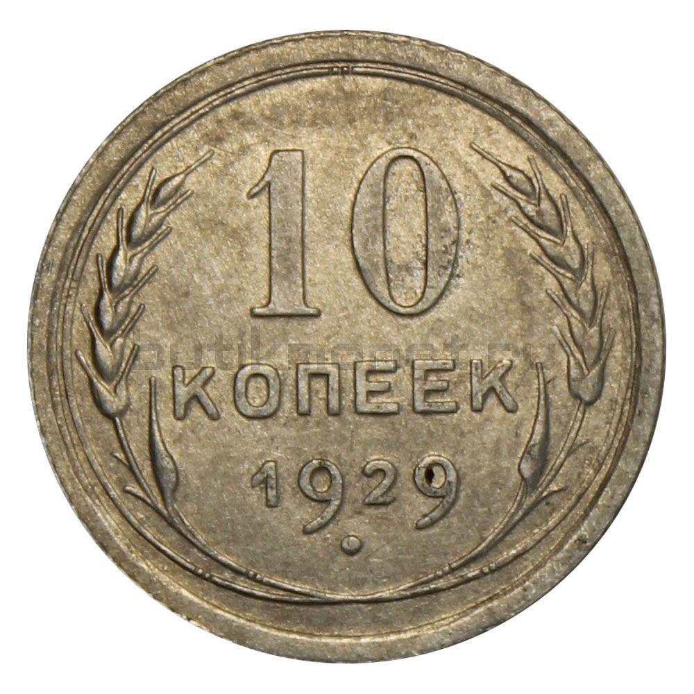 10 копеек 1929 VF