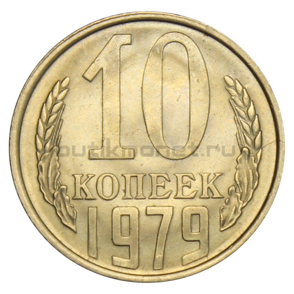 10 копеек 1979 XF