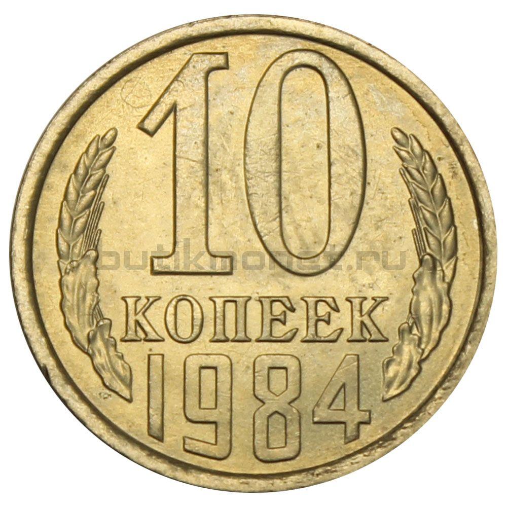 10 копеек 1984 AU
