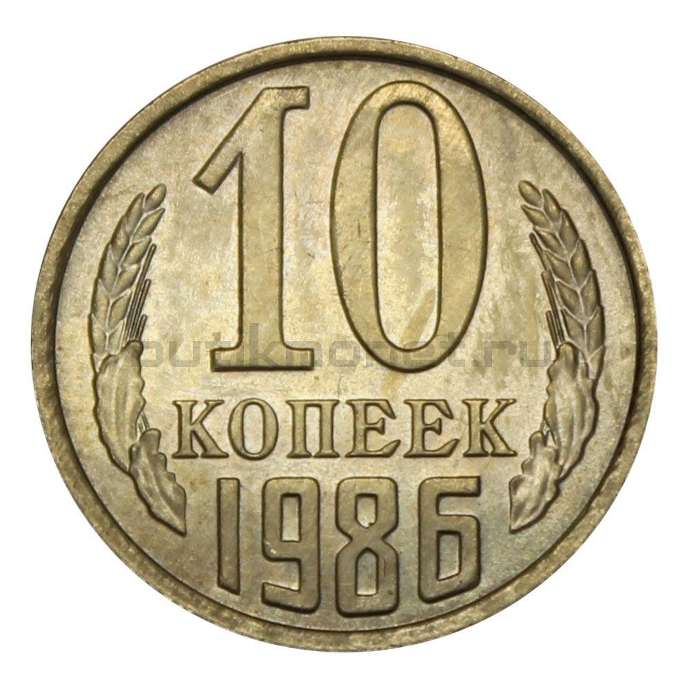 10 копеек 1986 AU