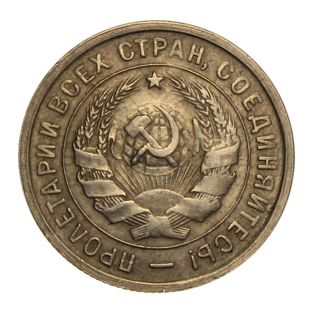 20 копеек 1933 VF