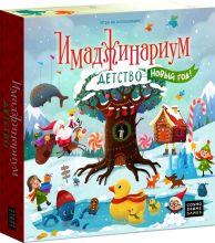 Настольная игра Cosmodrome Games Имаджинариум детство Новый год