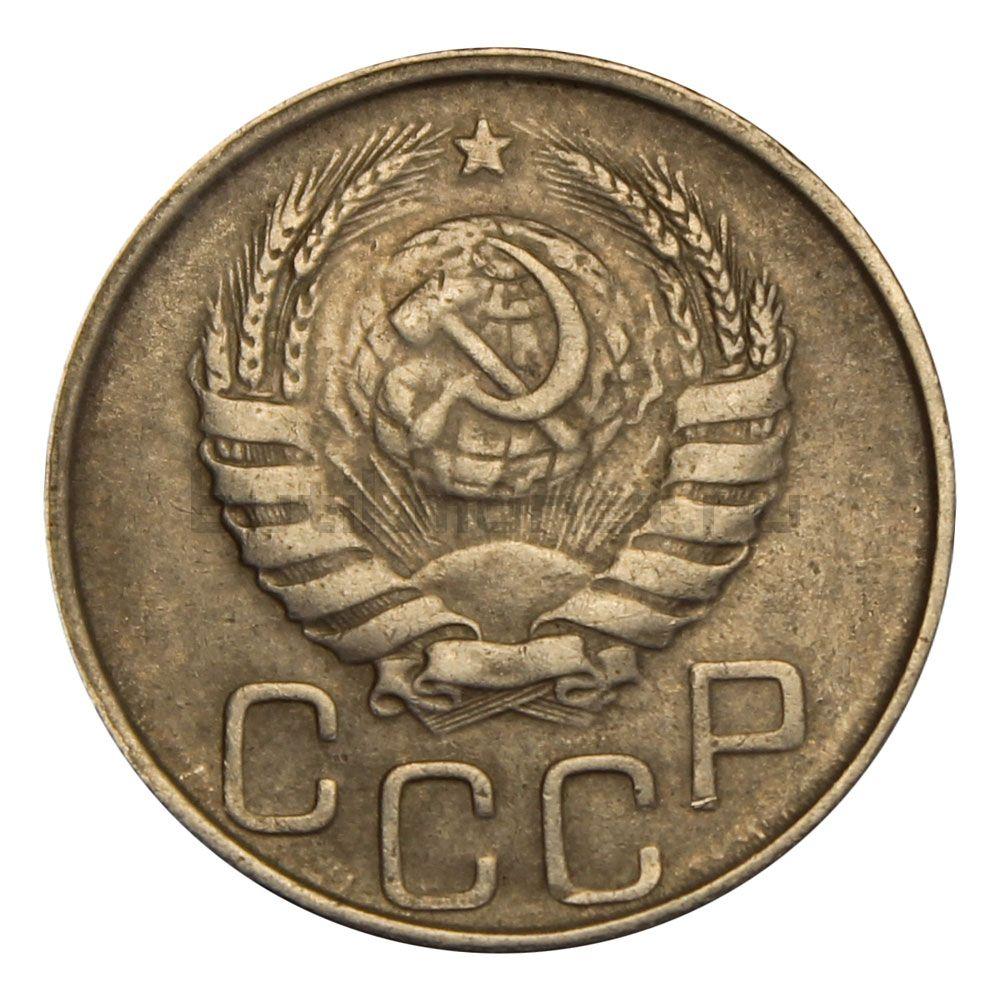 20 копеек 1946 VF