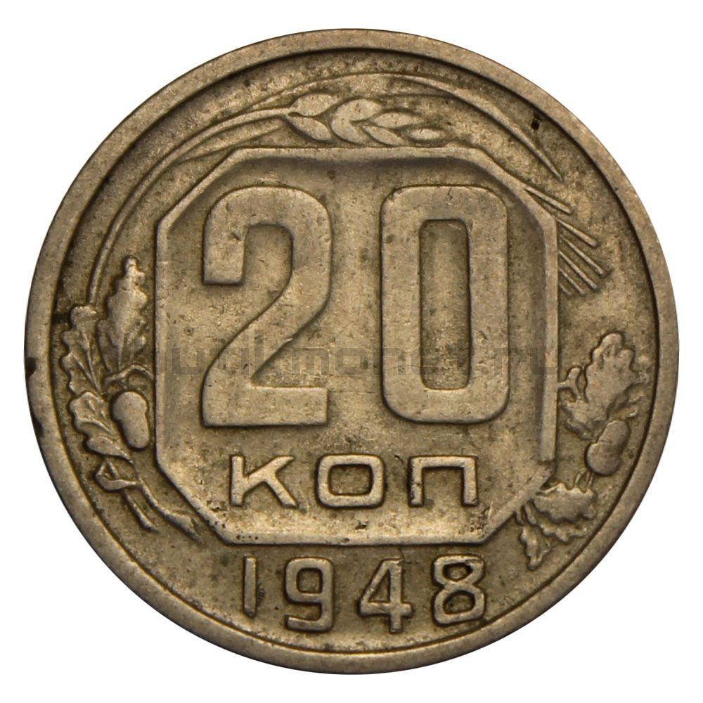 20 копеек 1948 VF
