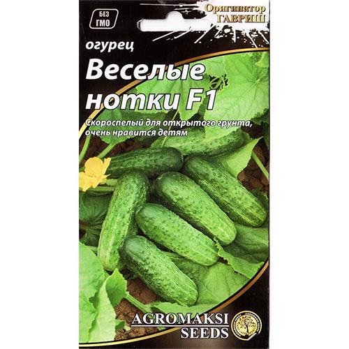 """""""Веселые нотки"""" F1 (0,3 г) от Agromaksi seeds"""
