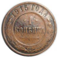 1 копейка 1915 года # 2
