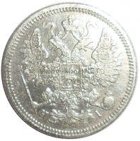 15 копеек 1868 года СПБ - HI # 2