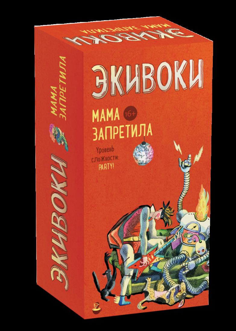 Настольная игра ЭКИВОКИ 21201 Мама запретила