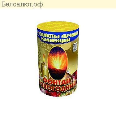 ФОНТАН НОВОГОДНИЙ