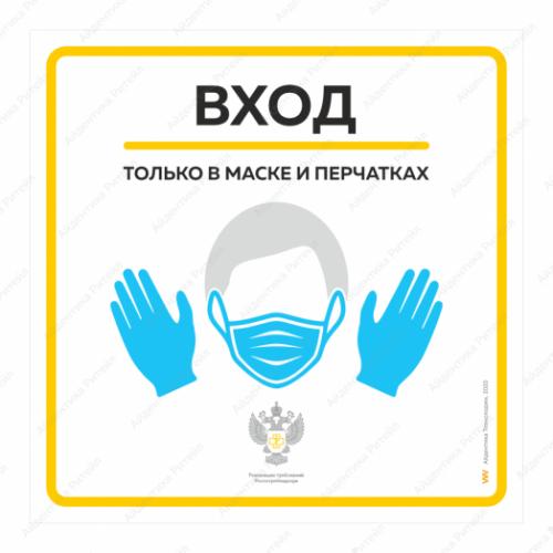 """Наклейка """"Вход только в маске и перчатках"""" Роспотребнадзор, 25х25см, легкоудаляемая клеевая основа, Айдентика Технолоджи"""