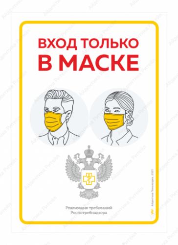 """Наклейка """"Вход только в маске"""" Роспотребнадзор, А4 (21х30см), легкоудаляемая клеевая основа, Айдентика Технолоджи"""