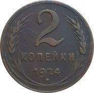 2 КОПЕЙКИ СССР 1924 год