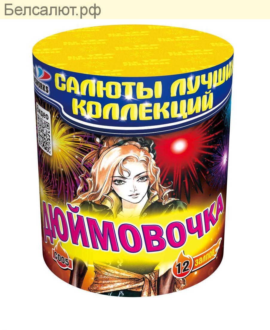 C 005 ДЮЙМОВОЧКА