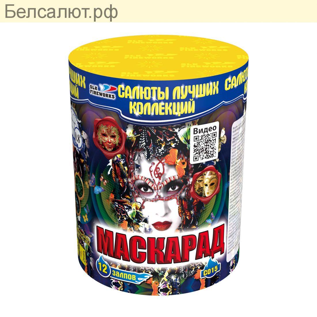 С 015  МАСКАРАД