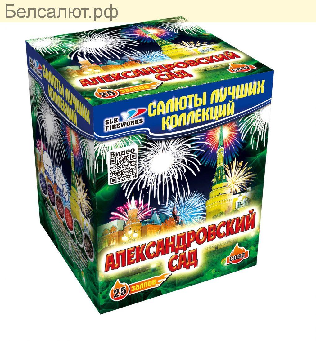 С 032 АЛЕКСАНДРОВСКИЙ САД